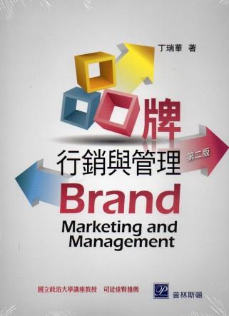 品牌行銷與管理(二版)