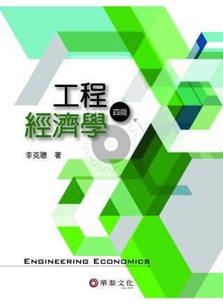 工程經濟學 四版