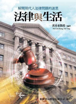 法律與生活1/E