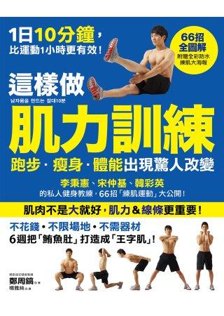 這樣做「肌力訓練」,跑步.瘦身.體能出現驚人改變:66招徒手「練肌運動」大公開,李秉憲、宋仲基、韓彩英的私人健身教練首次出書(贈精