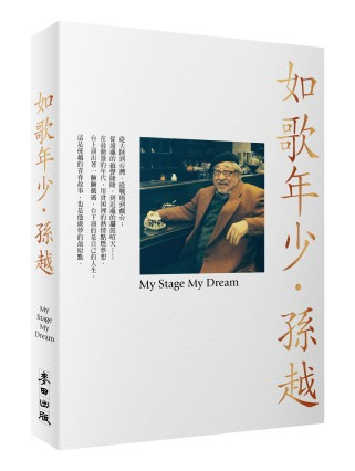 如歌年少 My Stage My Dream