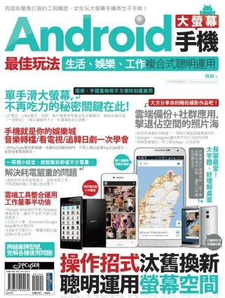 Android大螢幕手機最佳玩...