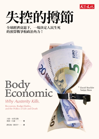 失控的撙節 The Body Economic:Why Austerity Kills