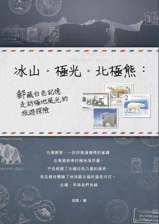 冰山‧極光‧北極熊:郵藏白色記憶、走訪極地風光的旅遊探險