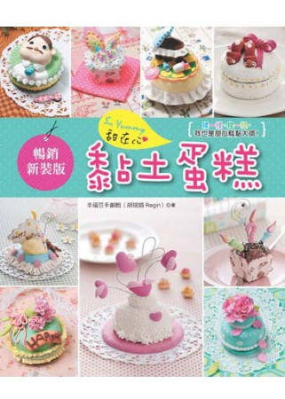 So yummy!甜在心黏土蛋糕:揉一揉、捏一捏,我也是甜心糕點大師! 暢銷新裝版