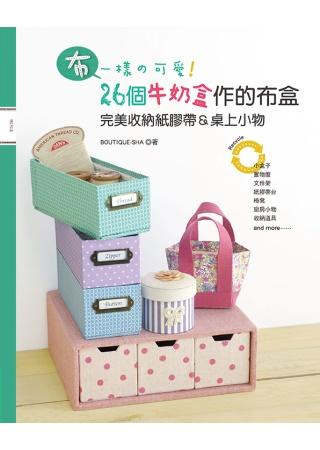 ~布~一樣の可愛^!26個牛奶盒作的布盒:完美收納紙膠帶 桌上小物