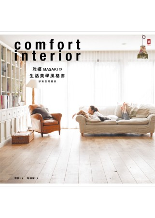 雅姬MASAKI的生活美學風格書:舒適空間提案