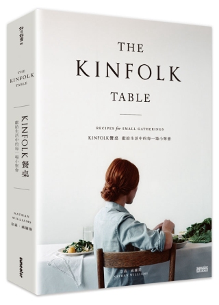 INFOLK餐桌:獻給生活中的每一場小聚會 THE KINFOLK TABLE: Recipes for Small Gatherings