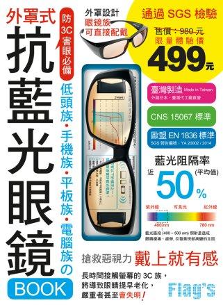 抗藍光眼鏡 BOOK:低頭族‧手機族‧平板族‧電腦族 防 3C 害眼必備!
