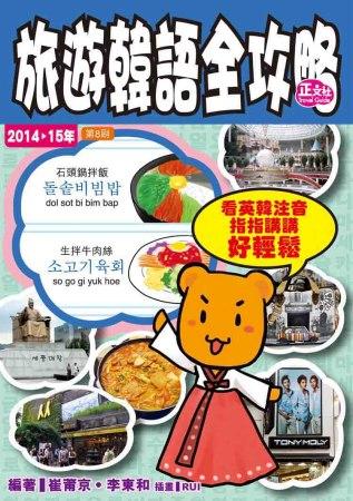 旅遊韓語全攻略2014-15年版