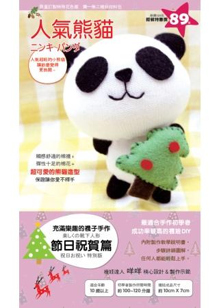 充滿樂趣的襪子手作 節日祝賀篇:人氣熊貓