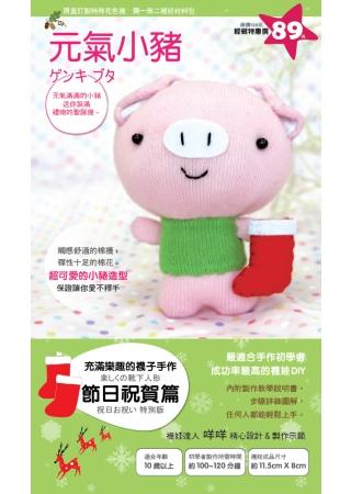 充滿樂趣的襪子手作 節日祝賀篇:元氣小豬