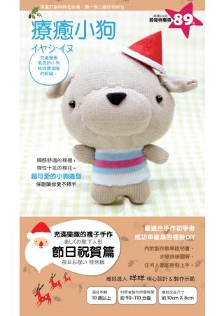 充滿樂趣的襪子手作 節日祝賀篇:療癒小狗