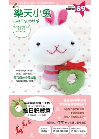 充滿樂趣的襪子手作 節日祝賀篇:樂天小兔
