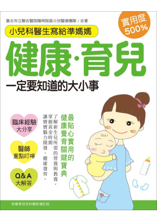 小兒科醫師寫給準媽媽:健康育兒一定要知道的大小事(增訂版)