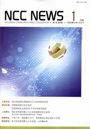 NCC NEWS第7卷09期1月號(103.01)