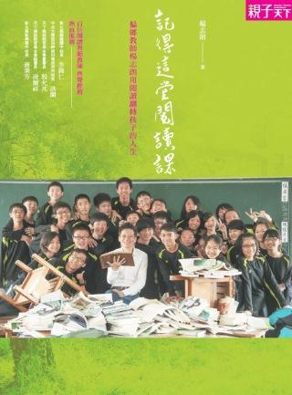 記得這堂閱讀課:偏鄉教師楊志朗 用閱讀翻轉孩子的人生