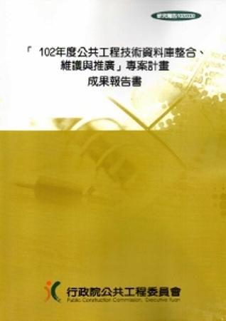 102年度公共工程技術資料庫整合、維護與推廣~專案計畫成果報告^~附光碟2片^~