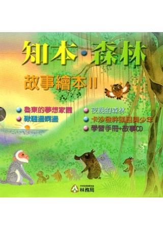 知本.森林故事繪本II 套書五冊 附光碟