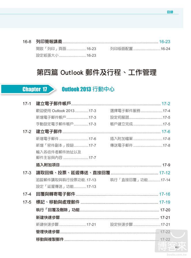 ◤博客來BOOKS◢ 暢銷書榜《推薦》輕鬆學會Office 2013的18堂課(Word×Excel×PowerPoint×Outlook) <附324分鐘多媒體影音教學>