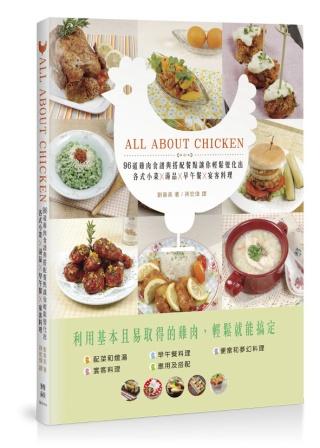 ALL ABOUT CHICKEN:96道雞肉食譜與 餐點讓你輕鬆變化出各式小菜X湯品X早