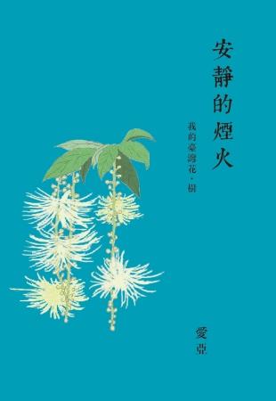 安靜的煙火:我的臺灣花.樹