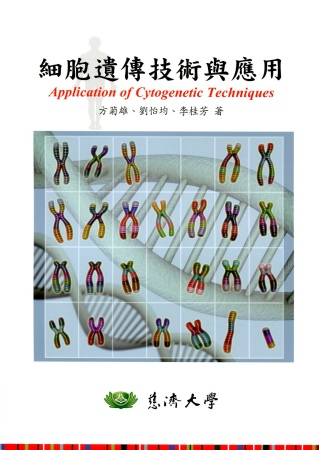 細胞遺傳技術與應用