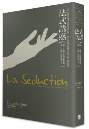 法式誘惑:賞—法國人如何玩味人生 探—法國文化的幽微精髓
