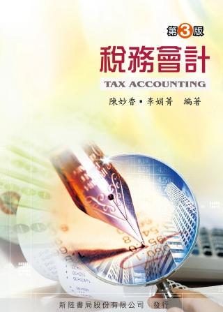 稅務會計3/E