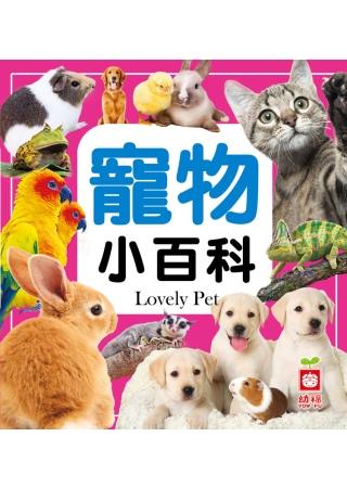 圖解寵物小百科(正方形)