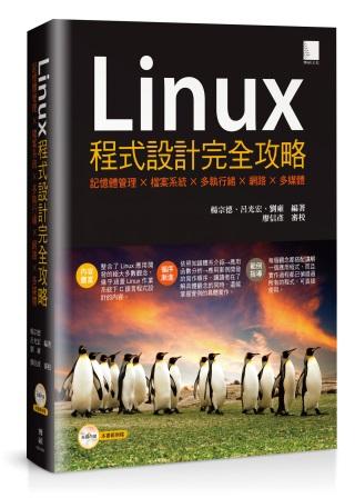 Linux程式設計完全攻略:記...