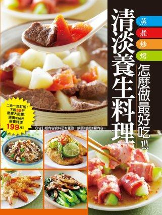 清淡養生料理怎麼做最好吃