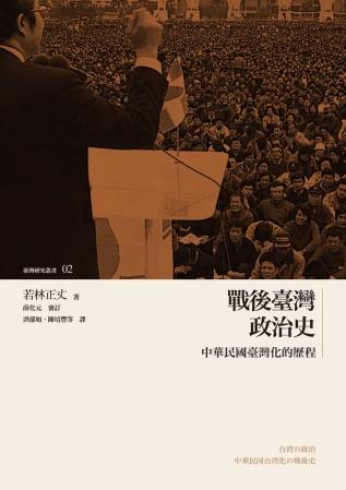 戰後臺灣政治史:中華民國臺灣化的歷程