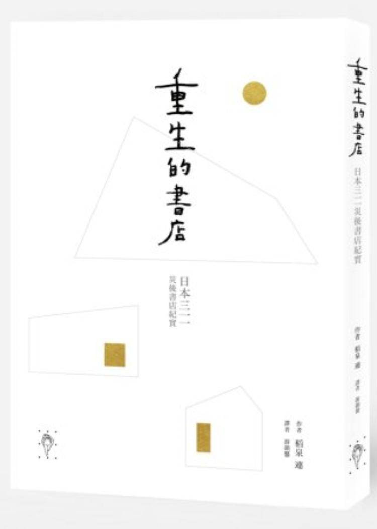 重生的書店:日本三一一災後書店紀實