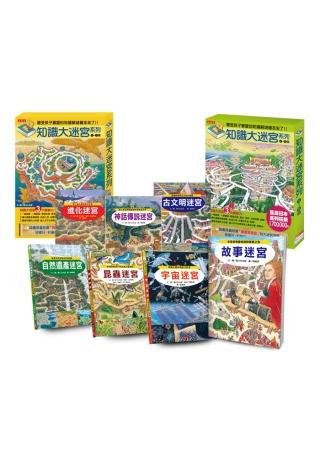 知識大迷宮1-7冊