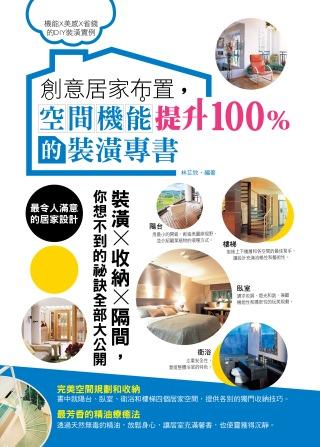 創意居家布置,空間機能提升10...
