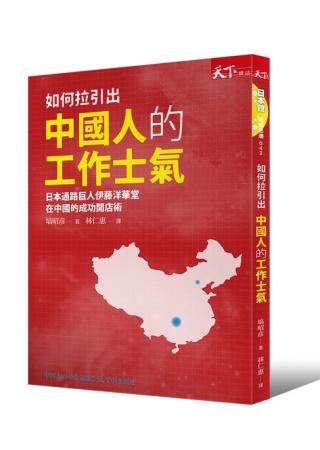 如何拉引出中國人的工作士氣:日...