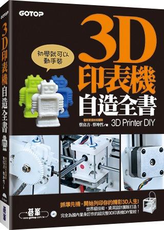 3D印表機自造全書(3D Printer DIY):第一本完全為國內打造的世界級3D印表機DIY聖經!
