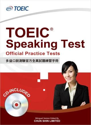多益口说测验官方全真试题练习手册(附1CD)
