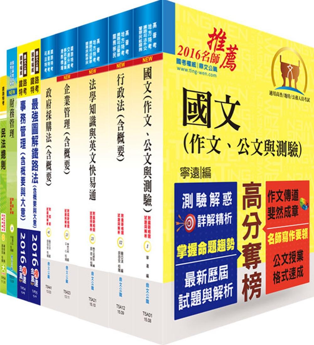 鐵路特考高員三級(事務管理)套書(贈題庫網帳號、雲端課程)