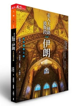 走入大絲路波斯段:伊朗世界遺產紀行