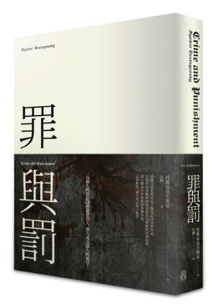 罪與罰(2014全新譯本)