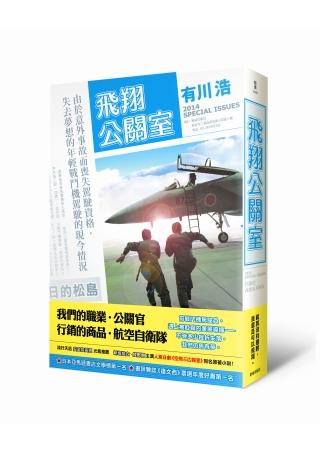 飛翔公關室:日劇「公關室愛情」原著小說