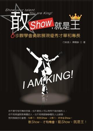 敢Show,就是王!:6步驟教你勇敢展現優秀才華和專長!