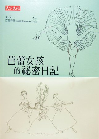◤博客來BOOKS◢ 暢銷書榜《推薦》芭蕾女孩的祕密日記