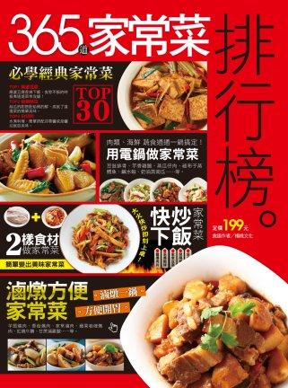 365 道家常菜排行榜