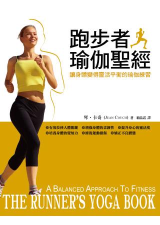 跑步者瑜伽聖經:讓身體變得靈活...