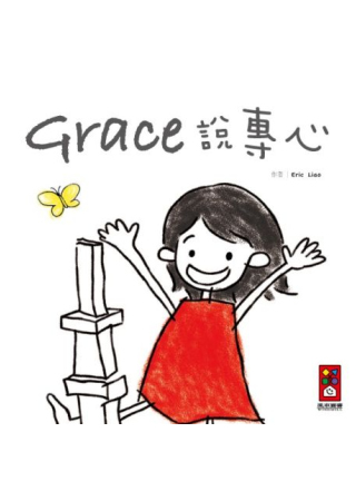 Grace說專心(中文版)