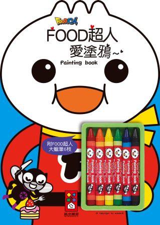 FOOD超人愛塗鴉(附蠟筆)