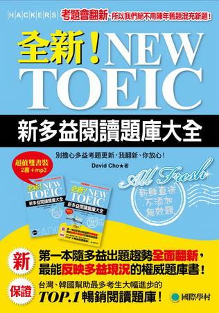 全新!NEW TOEIC新多益閱讀題庫大全:考題會翻新,所以我們絕不用陳年舊題混充新題!(雙書裝+單字MP3光碟)